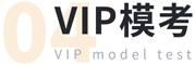 VIP行测模考