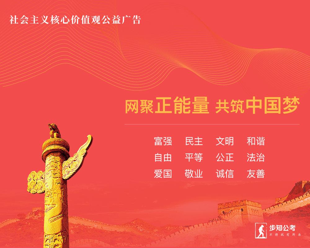 网聚正能量,共筑中国梦